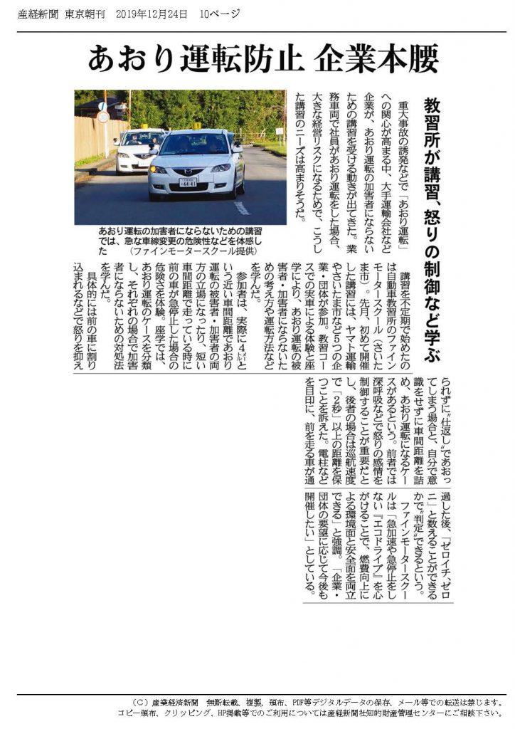 20191224 産経新聞朝刊(あおり運転講習)