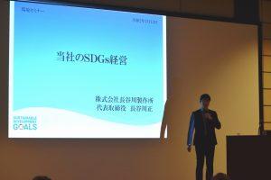 長谷川製作所さまの事例発表