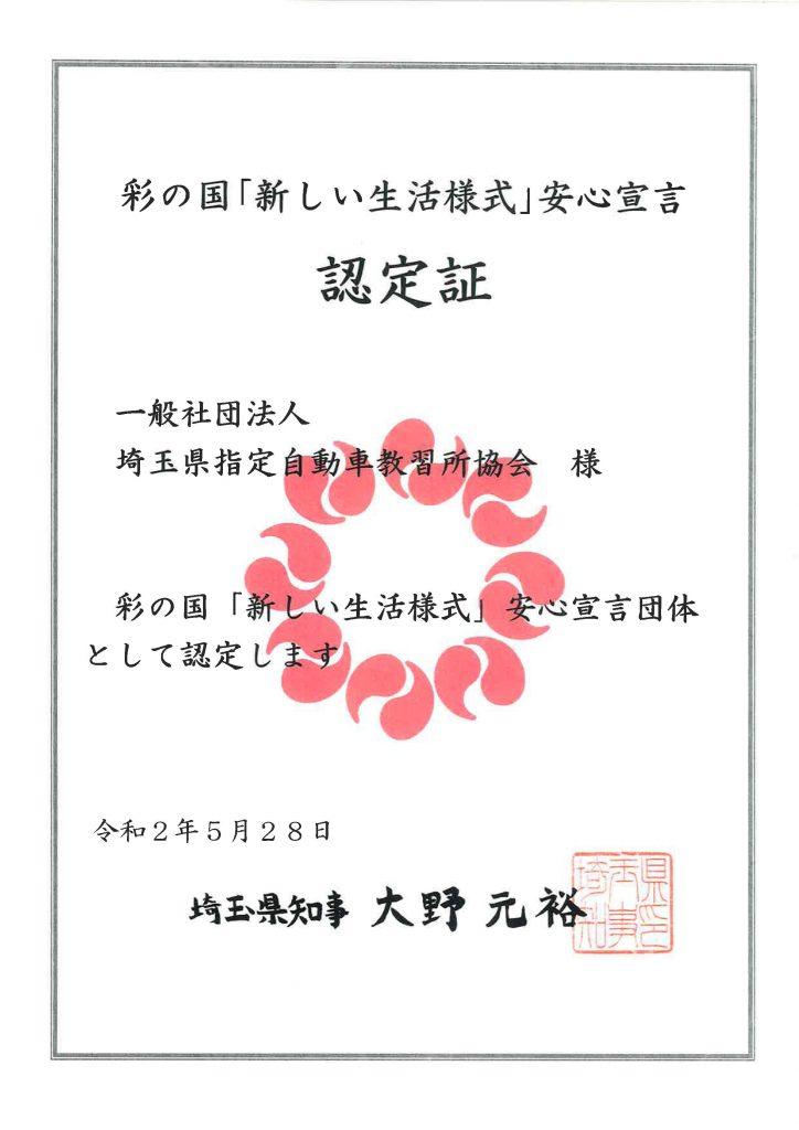 ②20200529 認定書