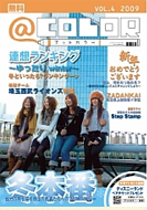 @COLOR Vol.04
