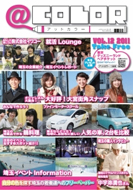 @COLOR Vol.12