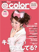 @COLOR Vol.20