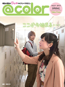 @COLOR Vol.21