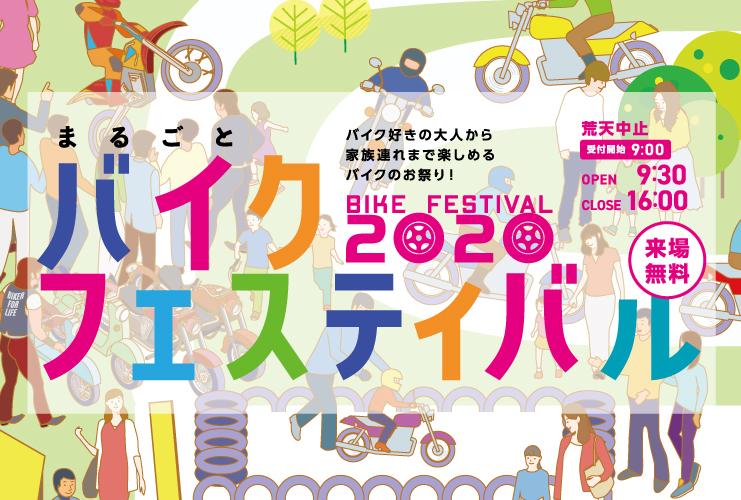 まるごとバイクフェスティバル2019